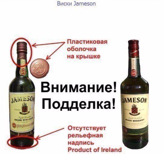 Как отличить настоящий элитный алкоголь от подделки 2