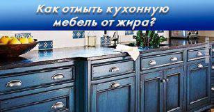 Очищаем кухонную мебель от жира легко и просто только проверенными способами!