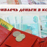 11 способов по фэн-шуй привлечь деньги в свой кошелек!