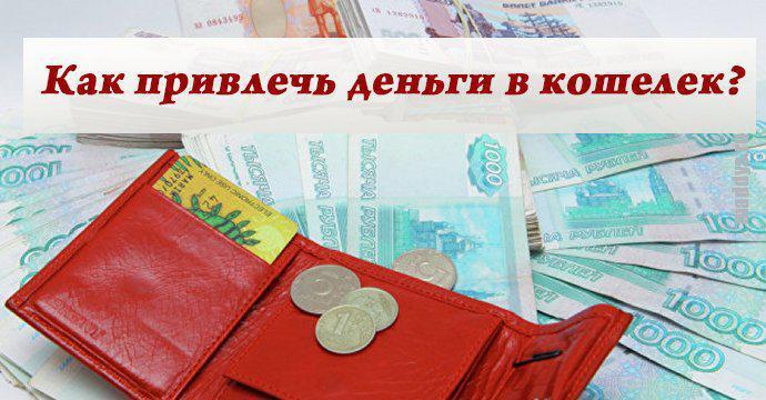 11 способов по фэн-шуй привлечь деньги в свой кошелек! 4