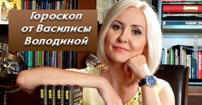 Гороскоп на неделю с 6 по 12 ноября от Василисы Володиной