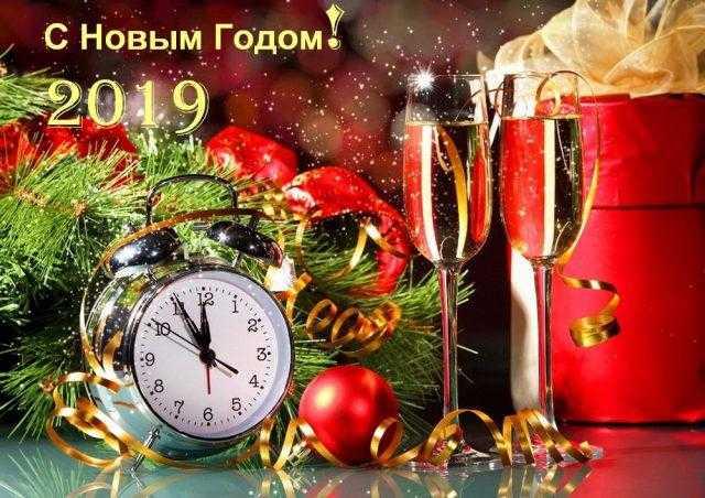 Поздравляем с Новым годом! 1